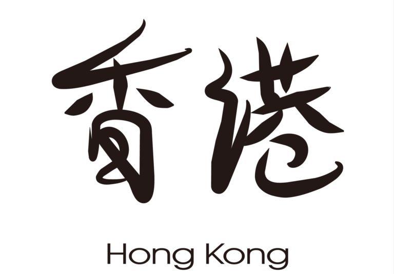 トラストジャパンの香港での実績