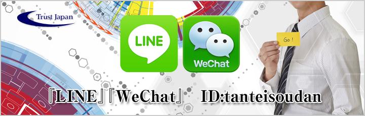 LINE・Wechat相談
