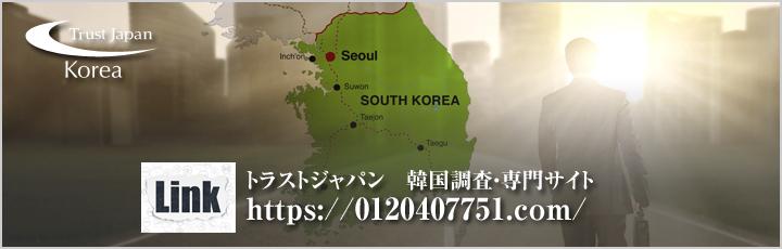 韓国調査 専門サイト