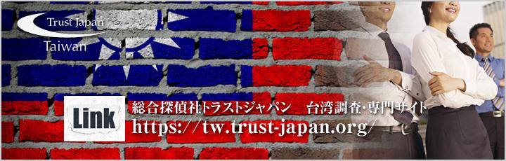 台湾調査 専門サイト